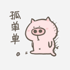 第一宅猪 messages sticker-8