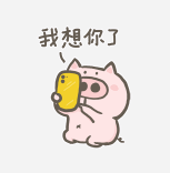第一宅猪 messages sticker-6