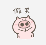 第一宅猪 messages sticker-1