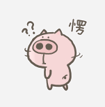 第一宅猪 messages sticker-9