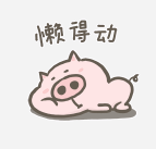 第一宅猪 messages sticker-10