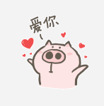 第一宅猪 messages sticker-2