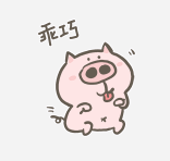 第一宅猪 messages sticker-11