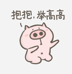 第一宅猪 messages sticker-5