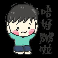 楠楠的求生欲 messages sticker-7
