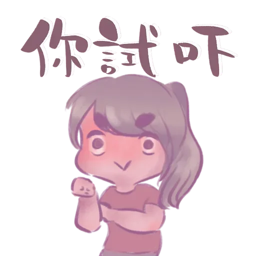 深红夏之你 messages sticker-7