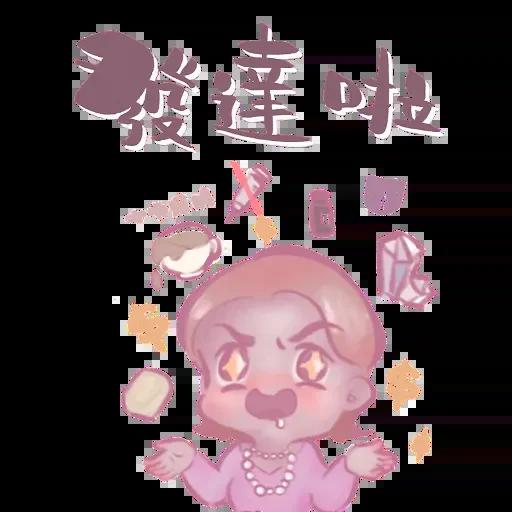 深红夏之你 messages sticker-11