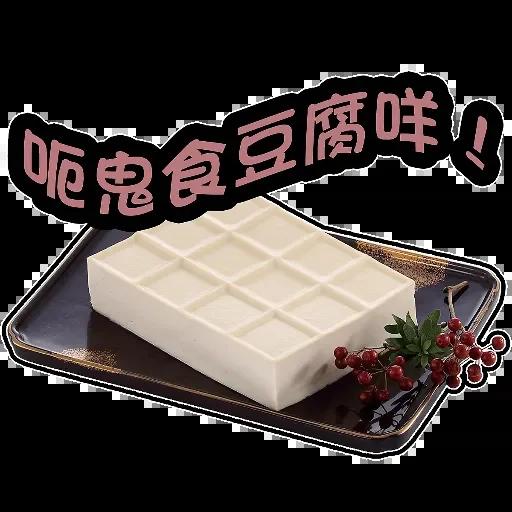 美食清新文字 messages sticker-8