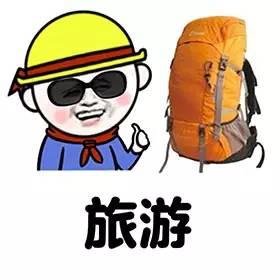 小旅之行STICKER messages sticker-9
