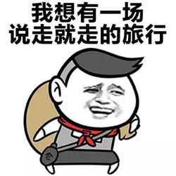 小旅之行STICKER messages sticker-4