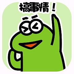 受气包蛙先生 messages sticker-7