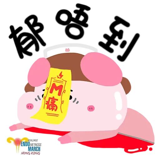 低罢丐的伤 messages sticker-6