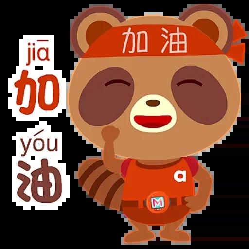 雄心的动物园 messages sticker-7