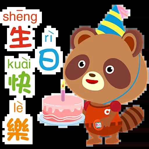 雄心的动物园 messages sticker-8
