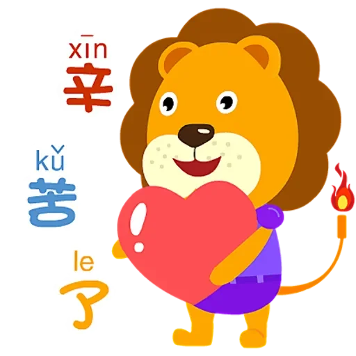 雄心的动物园 messages sticker-10