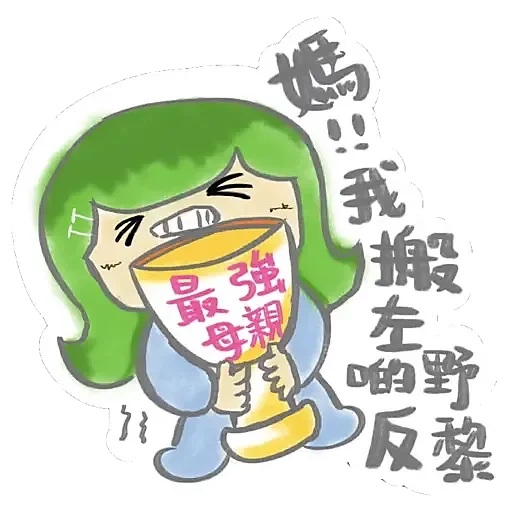 Green head baby King messages sticker-11