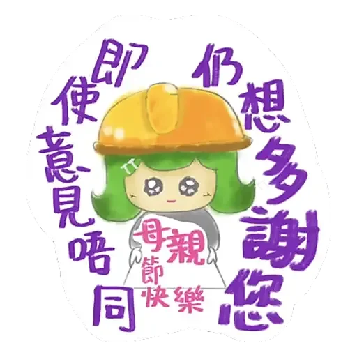 Green head baby King messages sticker-2