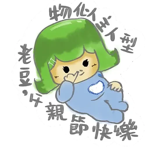 Green head baby King messages sticker-4
