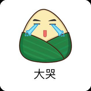 香甜粽子贴图 messages sticker-5