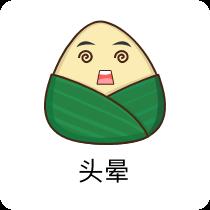 香甜粽子贴图 messages sticker-4