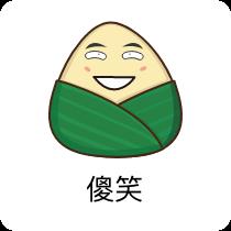 香甜粽子贴图 messages sticker-10
