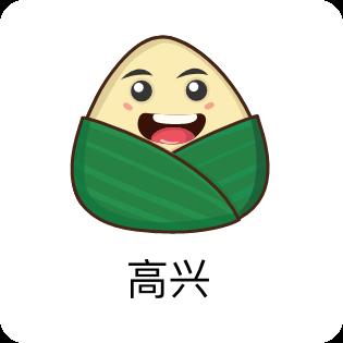 香甜粽子贴图 messages sticker-0