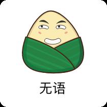 香甜粽子贴图 messages sticker-6