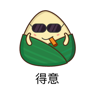 香甜粽子贴图 messages sticker-2
