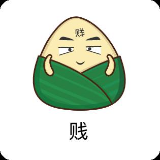 香甜粽子贴图 messages sticker-1