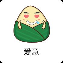 香甜粽子贴图 messages sticker-8