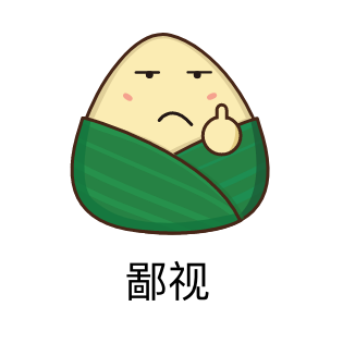 香甜粽子贴图 messages sticker-9