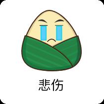 香甜粽子贴图 messages sticker-11