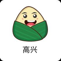 香甜粽子贴图 messages sticker-7