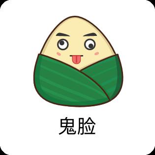 香甜粽子贴图 messages sticker-3