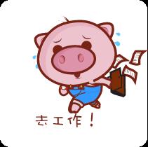 懊稞手机客户端-小猪贴纸 messages sticker-8