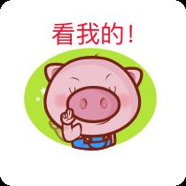 懊稞手机客户端-小猪贴纸 messages sticker-2