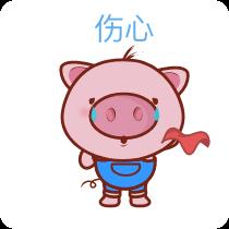 懊稞手机客户端-小猪贴纸 messages sticker-1