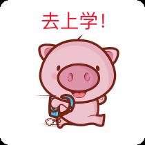 懊稞手机客户端-小猪贴纸 messages sticker-5