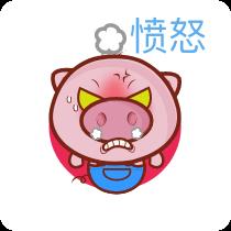 懊稞手机客户端-小猪贴纸 messages sticker-3