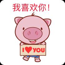 懊稞手机客户端-小猪贴纸 messages sticker-0