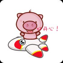 懊稞手机客户端-小猪贴纸 messages sticker-10
