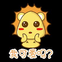 铋崴手机客户端-小狮子可爱贴图 messages sticker-5