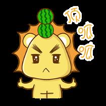 铋崴手机客户端-小狮子可爱贴图 messages sticker-9