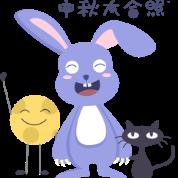 同乐助手-中秋兔子 messages sticker-5