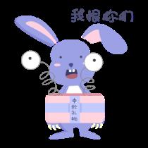 同乐助手-中秋兔子 messages sticker-4