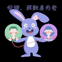 同乐助手-中秋兔子 messages sticker-9