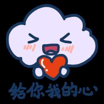 铋崴手机客户端-云朵贴图 messages sticker-3