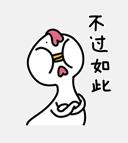 酷酷啵鸡 messages sticker-6