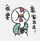 酷酷啵鸡 messages sticker-11