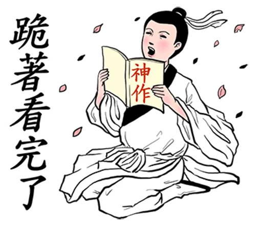 江湖贴纸 messages sticker-2